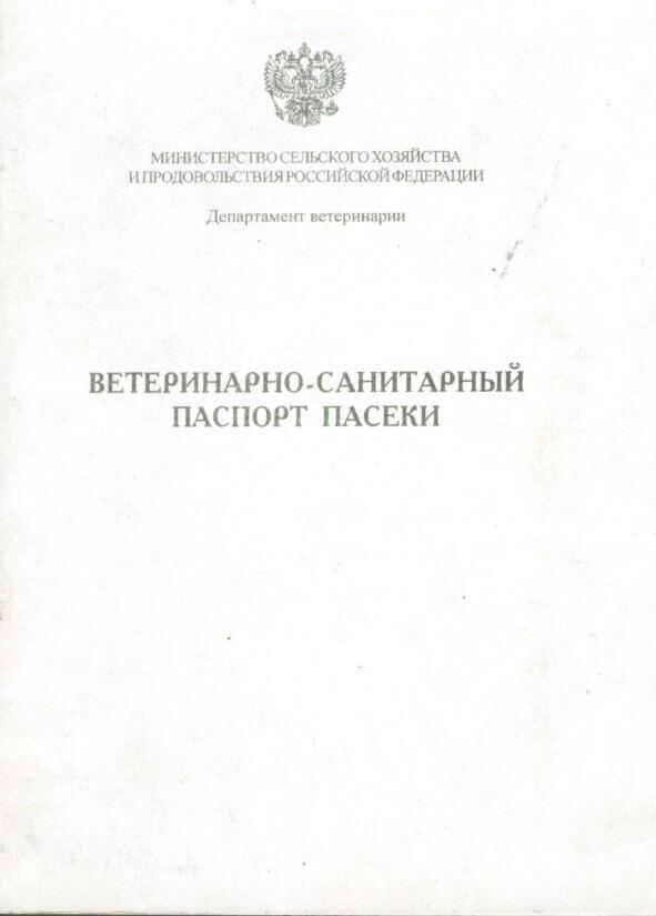 Эксперт-пчеловод Георгий Борисович